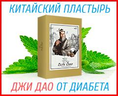 http://saharniy-diabet.com/images/kitayskiy-plastyr-dzhi-dao.jpg
