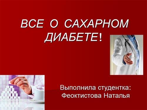 презентация про сахарный диабет для школьников