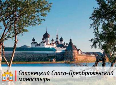 соловецкий монастырь - родина Монастырского чая